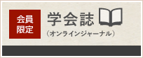 会員限定 学会誌(オンラインジャーナル)
