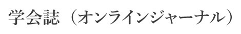 学会誌(オンラインジャーナル)