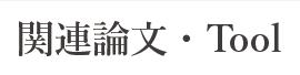関連論文・Toolアーカイブ